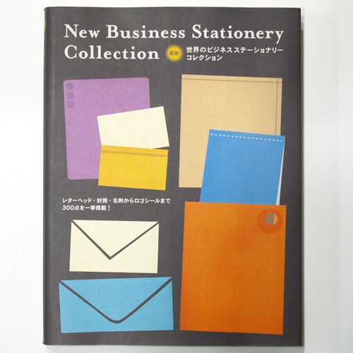 New Business Stationary