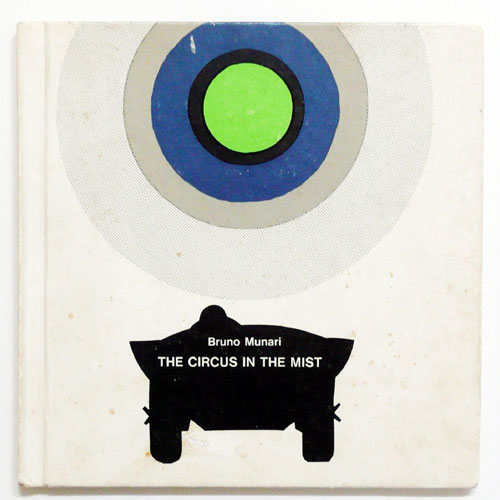 The circus in the mist-Bruno Munari(1969년 미국 초판본)