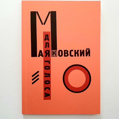 For the Voice-Vladimir Mayakovsky & El Lissitzky(2018년 복간본(1923년 초판))